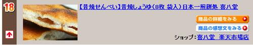めざせ日本一!
