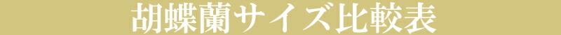 胡蝶蘭比較表