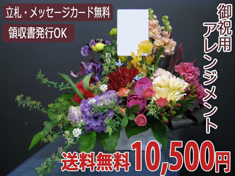 お祝い用アレンジメント10000円
