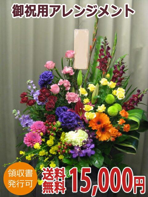 お祝い用アレンジメント15000円