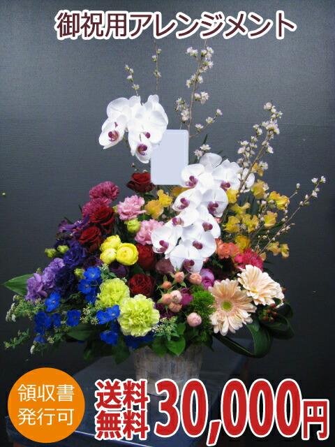 お祝い用アレンジメント30000円