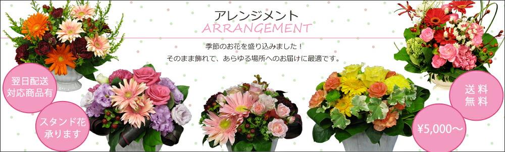 生花アレンジメント特集