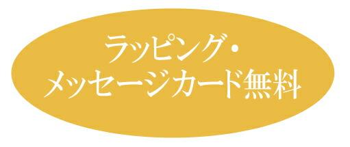 ラッピング・メッセージカード無料