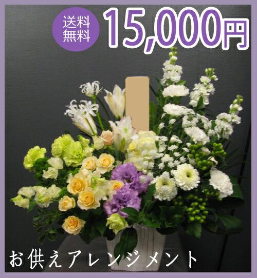 お供え用アレンジメント15000円