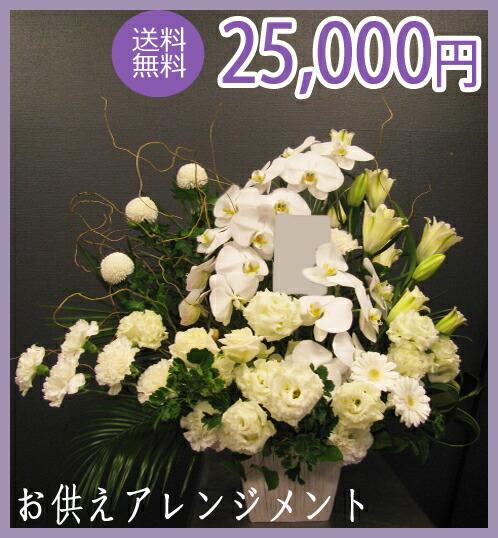 お供え用アレンジメント25000円