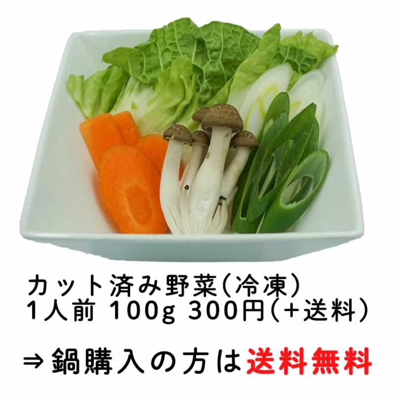 増量用野菜