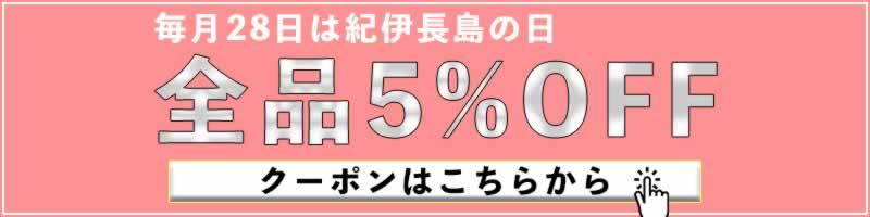 28日5%OFF