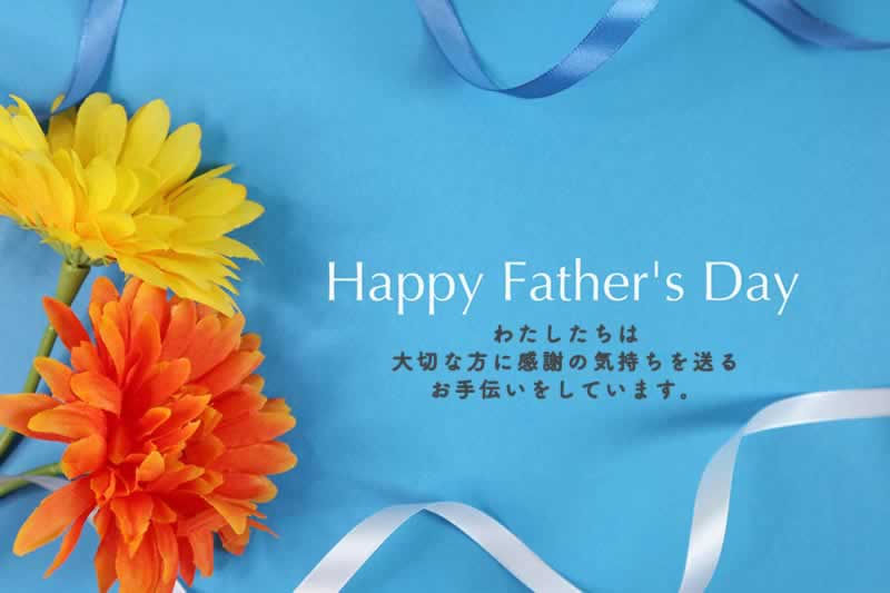 父の日 大切な方への感謝をお伝えするお手伝いをしています。
