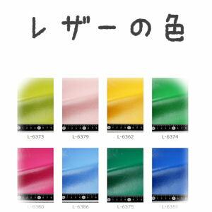 カラー,色,素材,株式会社キートス