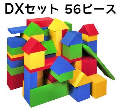 DXセット