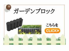 ガーデンブロック