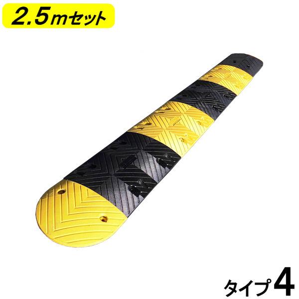 減速帯 【減速くん タイプ4 2.5mセット】