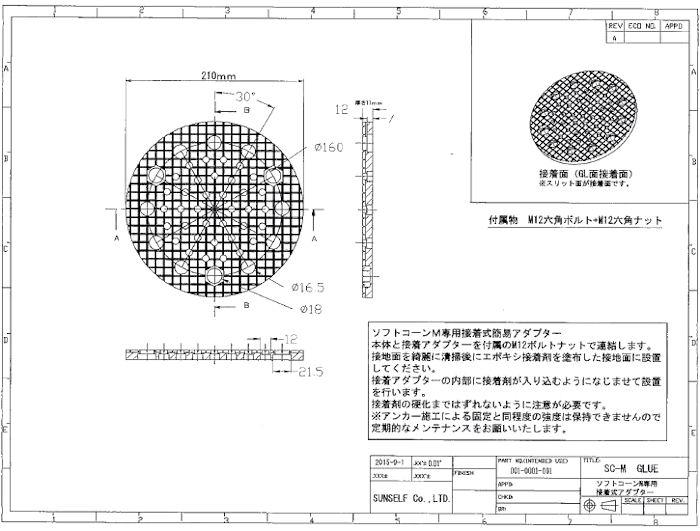 ソフトコーンMC図面