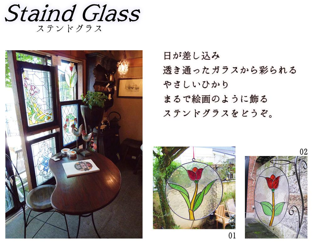 ステンドグラスtop1