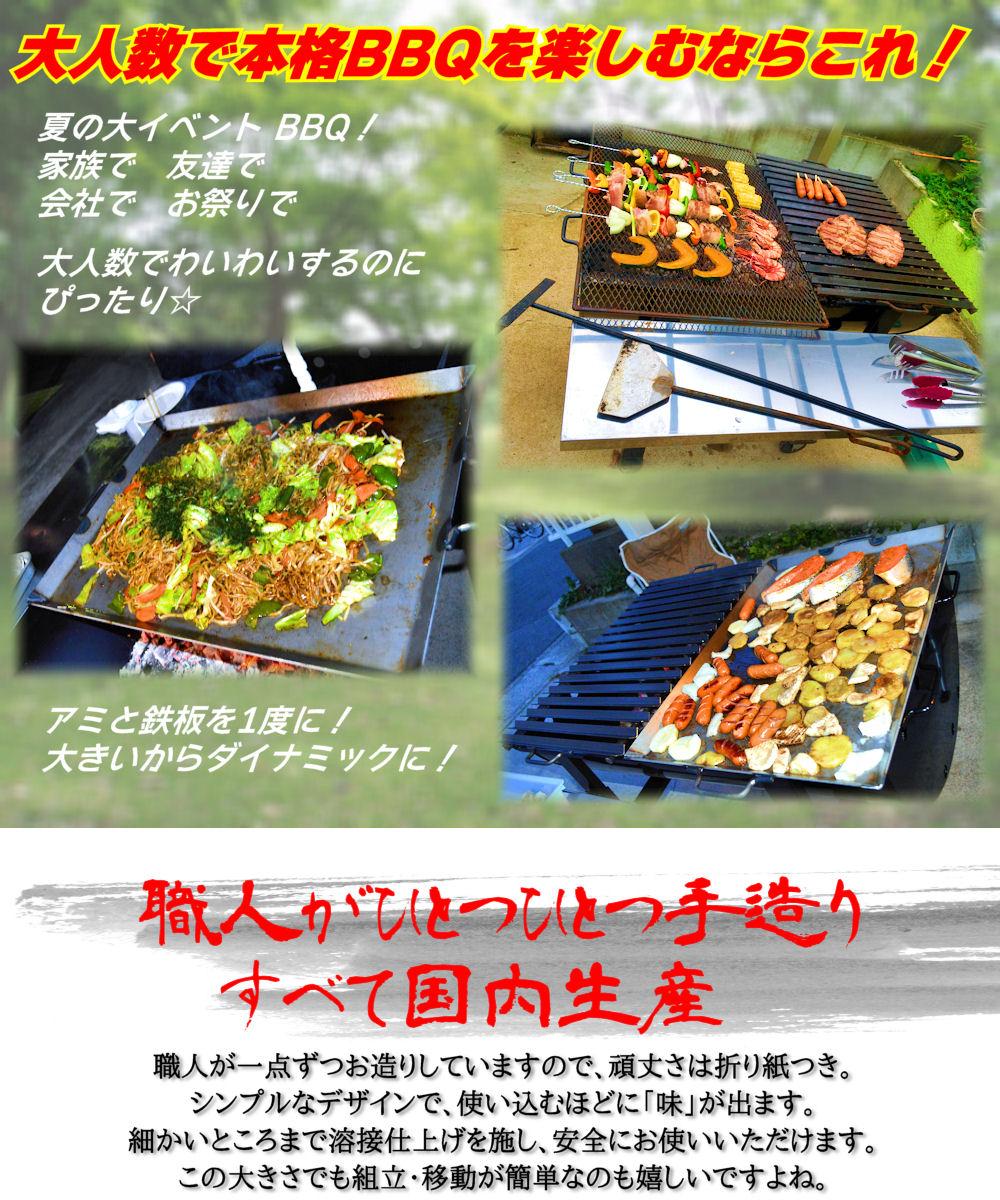 BBQ紹介1