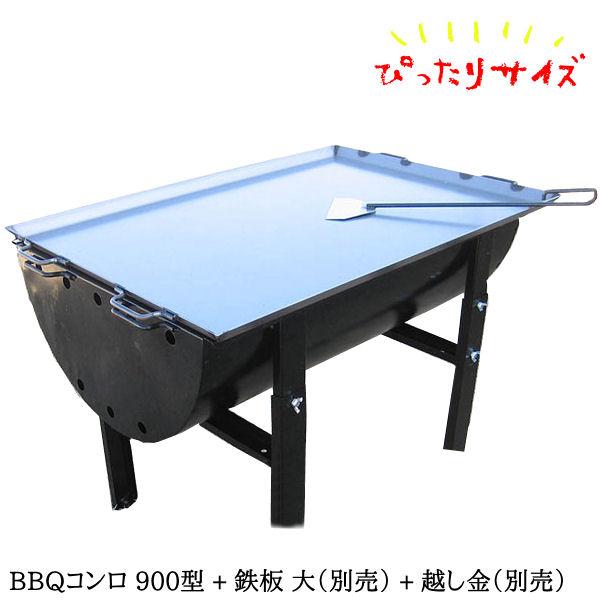 コンロ900,鉄板