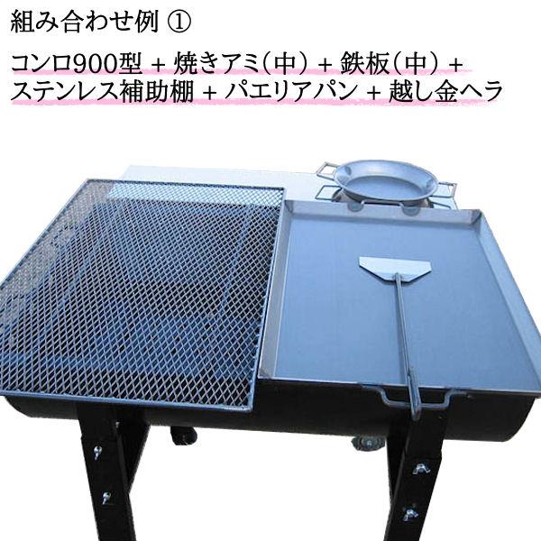 コンロ900,鉄板アミ