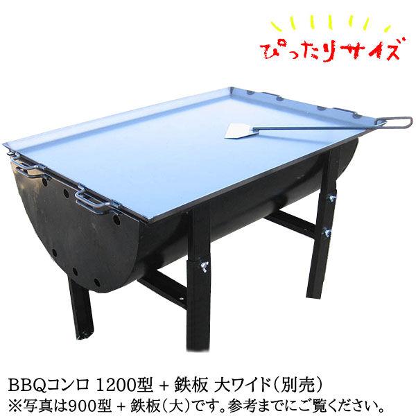 コンロ1200,鉄板