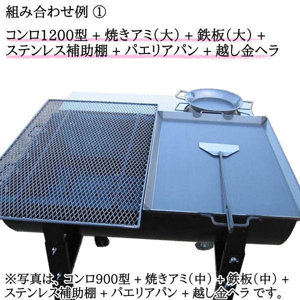 コンロ1200,鉄板アミ