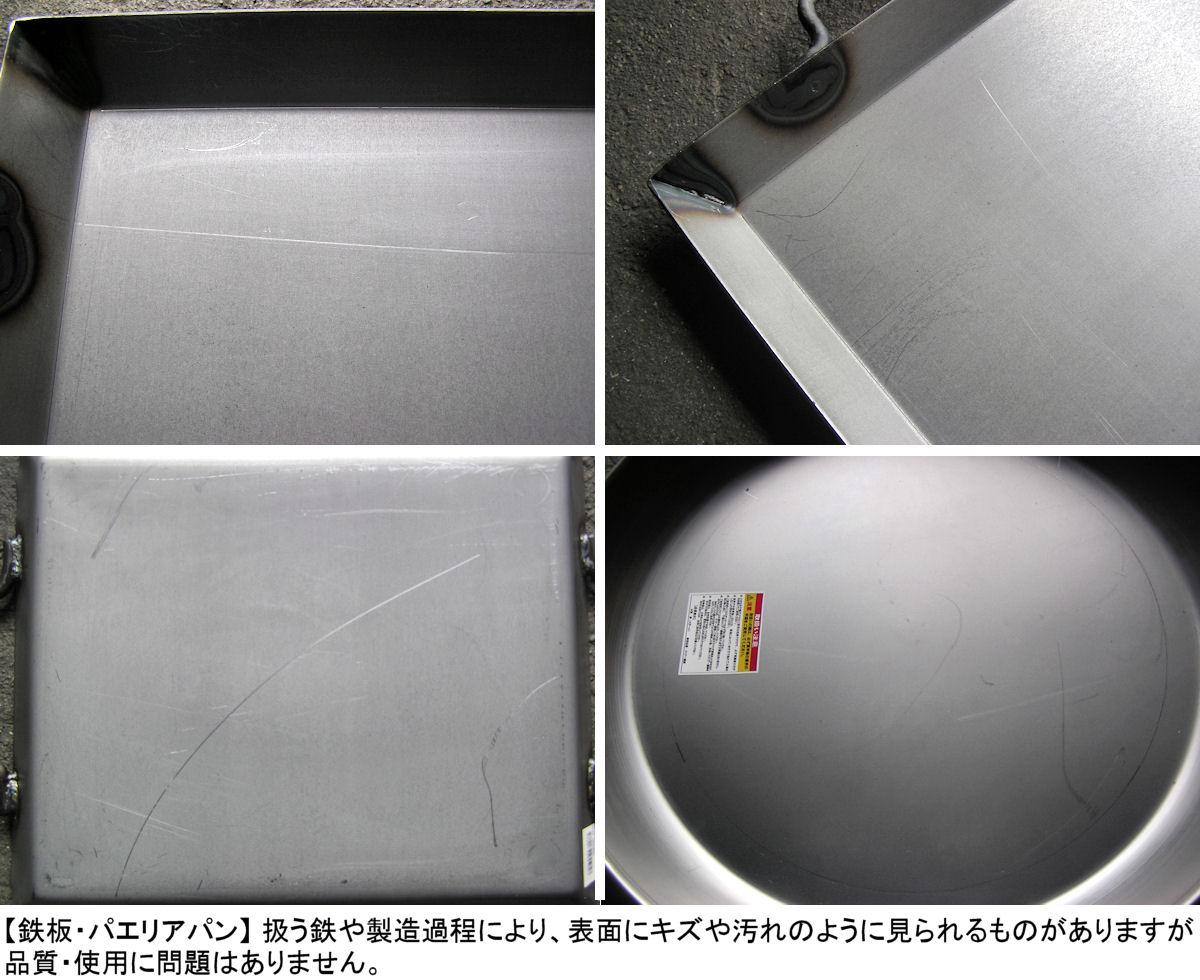 鉄板-キズ例