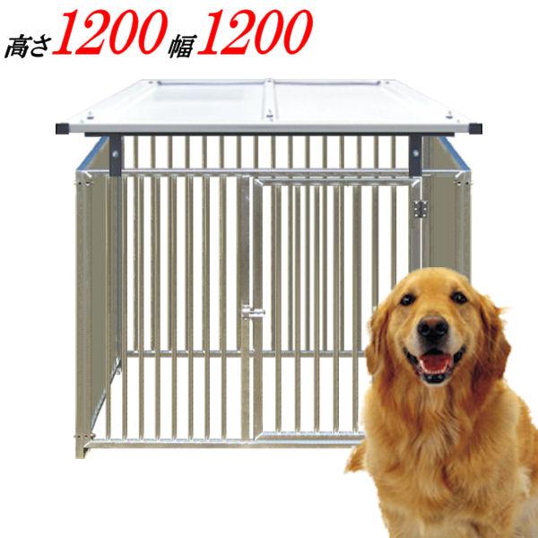 犬のサークル 【アルミ製 12-4AY 屋根付き】