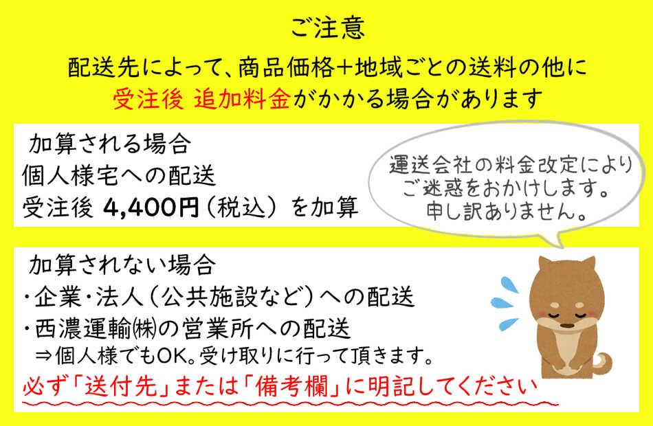 送料-4400