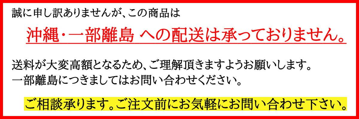 送料無料沖縄配送