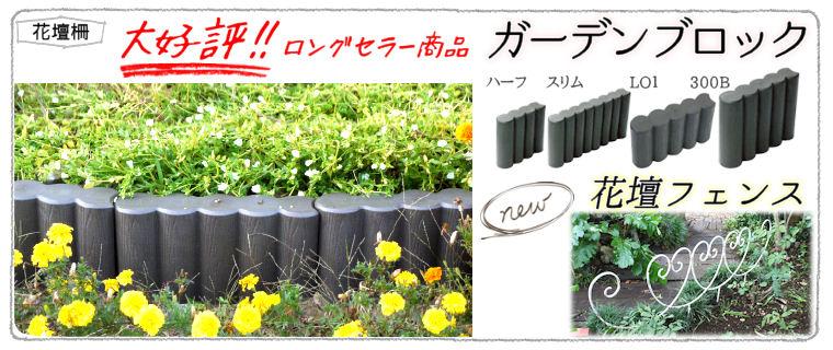 花壇柵top