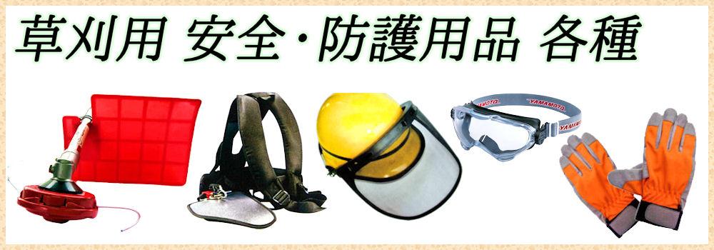安全、防護用品