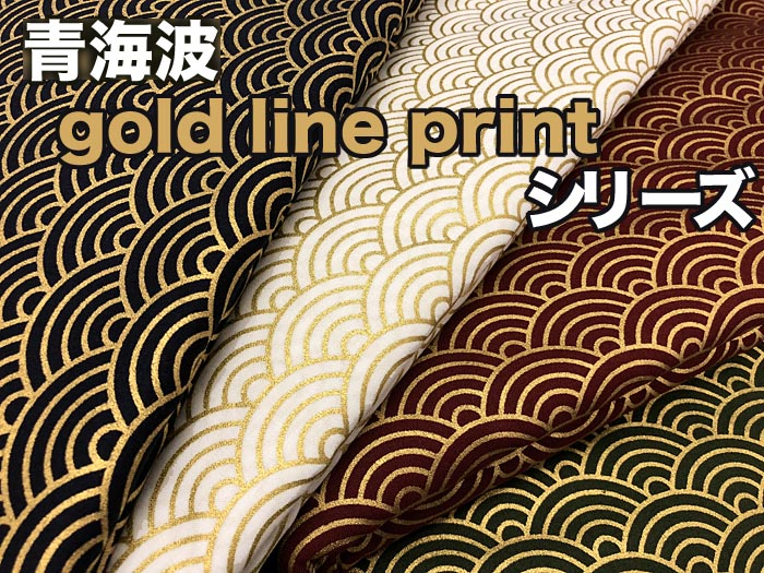 Gold Lineプリントシリーズ
