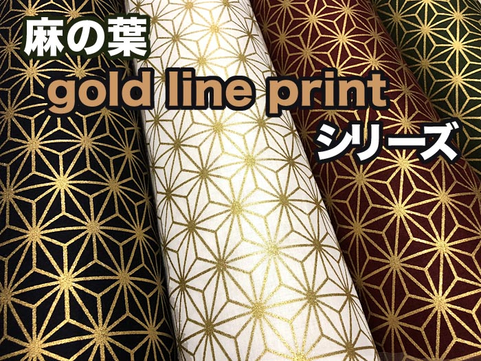 Gold Lineシリーズ