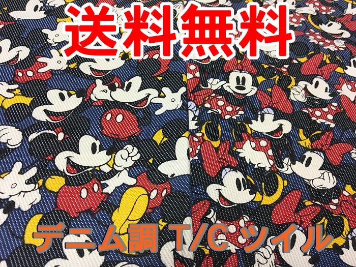 ミッキーマウス 生地