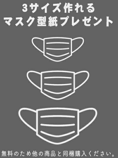 ★マスク型紙★