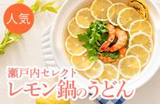 レモン鍋うどん