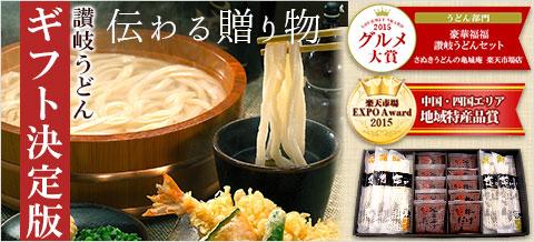 当店人気No.1 豪華讃岐うどんセット「福福」