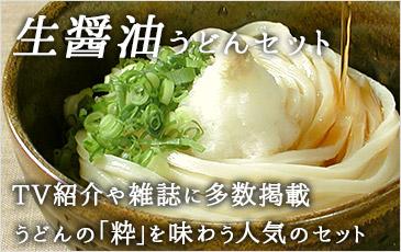 TBSテレビ【ビビット】でも紹介された讃岐うどんの粋、生醤油うどんセット