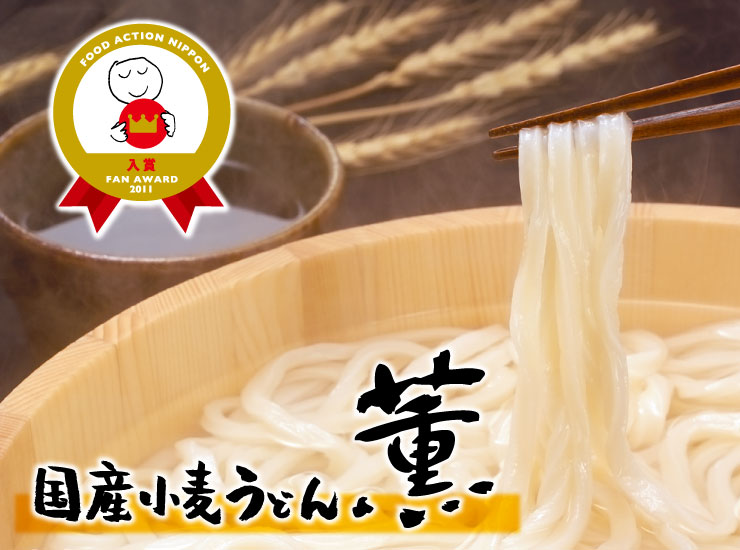 亀城庵の「薫」がfood action nippon アワード2011入賞!