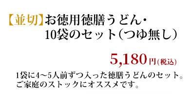 【並切】お徳用徳膳うどん・10袋のセット(つゆ無し)【送料無料】