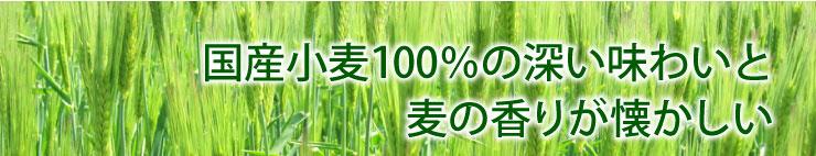 国産小麦100%の深い味わいと麦の香りが懐かしい