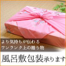 ワンランク上の贈り物へ<br>風呂敷包装承ります。