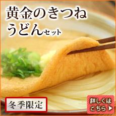 【冬季限定】じゅわ〜っと広がる美味しさ黄金のきつねうどんセット