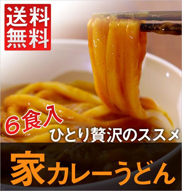 【送料無料】メール便カレーうどんセット