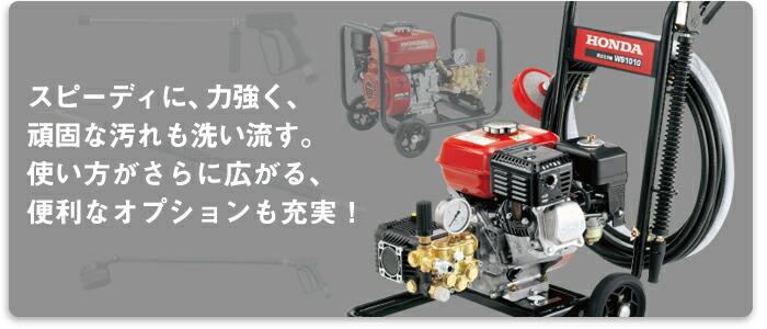 HONDA ホンダ技研 洗浄機 エンジン洗浄機