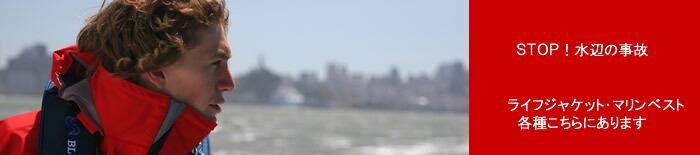 水辺の事故 ライフジャケット マリンベスト
