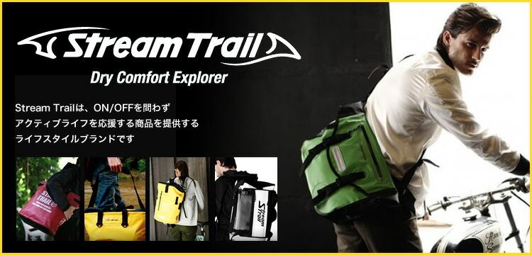 Stream Trail|ストリームトレイル