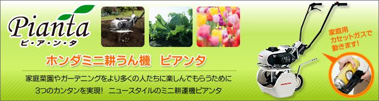 家庭菜園 ホンダ 本田技研 耕うん機 耕運機 ガス式 プアンタ