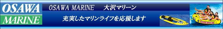 大沢マリン/osawamarine/マリングッズ/マリンレジャー/海/遊び