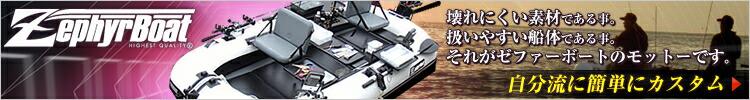 ゼファーボート 釣り フローター ミニボート インフレータブル バス釣り 船 カスタム 釣り道具 機械屋