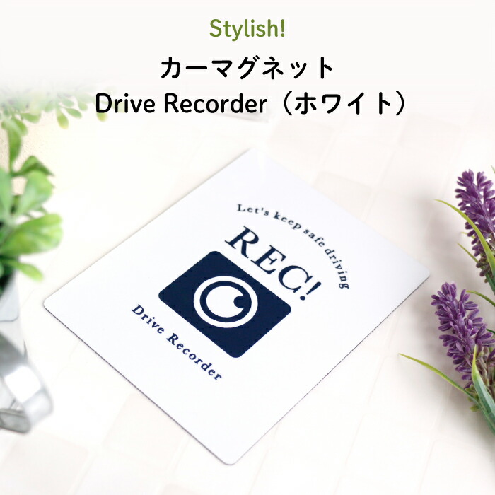 Drive Recorder(ホワイト)