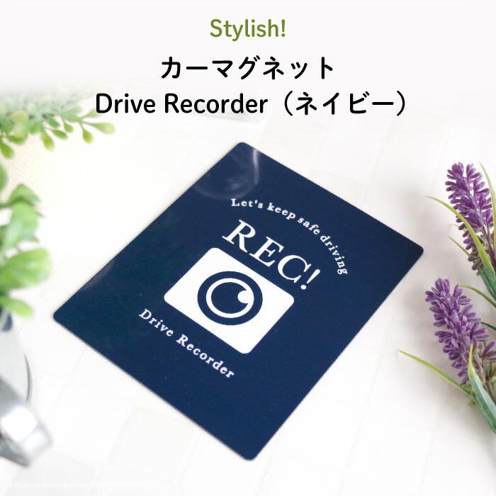 Drive Recorder(ネイビー)